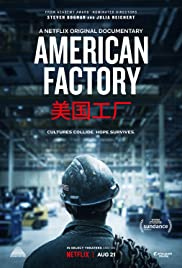 American Factory  โรงงานจีน ฝันอเมริกัน