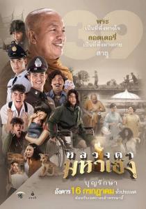หลวงตามหาเฮง  Luang Ta Maha Heng