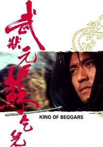 King of Beggars ยาจกซู ไม้เท้าประกาศิต