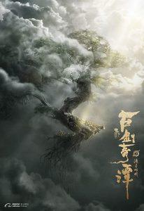 Legend of the Ancient Sword  อภินิหารแหวนครองพิภพสยบฟ้า