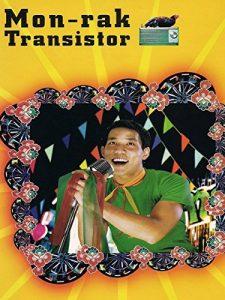 Monrak Transistor  มนต์รักทรานซิสเตอร์