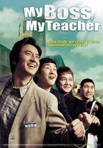 My Boss My Teacher สั่งเจ้าพ่อไปสอนหนังสือ