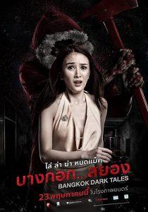 บางกอก…สยอง Bangkok Dark Tales