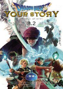 Dragon Quest Your Story  ดราก้อน เควสท์ ชี้ชะตา