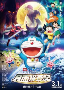 Doraemon: Nobita's Chronicle of the Moon Exploration  โดราเอม่อนเดอะมูฟวี่ โนบิตะสำรวจดินแดนจันทรา