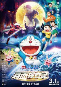 Doraemon The Movie  โดราเอม่อนเดอะมูฟวี่ โนบิตะสำรวจดินแดนจันทรา