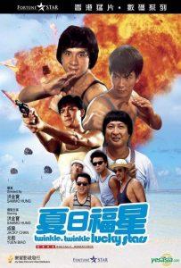 Twinkle Twinkle Lucky Stars (Xia ri fu xing)  7 เพชฌฆาตสัญชาติฮ้อ ภาค 2 ขอน่า อย่าซ่าส์