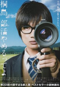 The Kirishima Thing  คิริชิมะ ลาออกจากชมรมซะแล้วล่ะ