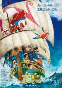 DORAEMON THE MOVIE: NOBITA'S TREASURE ISLAND  โดราเอมอน ตอน เกาะมหาสมบัติของโนบิตะ
