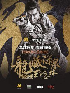 Master of the Nine Dragon Fist Wong Ching-Ho  ราชาแห่งกำปั้นมังกรเก้าวงศ์ ชิง-โฮ