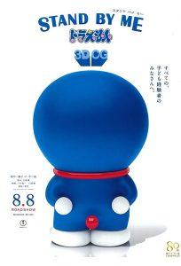 Stand by Me Doraemon โดราเอมอน เพื่อนกันตลอดไป