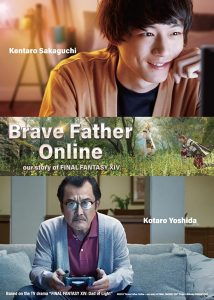 BRAVE FATHER ONLINE OUR STORY OF FINAL FANTASY XIV  คุณพ่อนักรบแห่งแสง