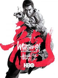 Master of the White Crane Fist Wong Yan-lam  กำปั้นหยานหยานลำ นกกระเรียน