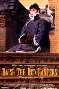 Raise the Red Lantern  ผู้หญิงคนที่สี่ชิงโคมแดง