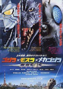 Godzilla Tokyo S.O.S.  ก็อตซิลล่า 2003 ศึกสัตว์ประหลาดประจัญบาน