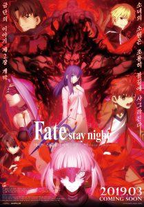 Fate Stay Night: Heaven's Feel II : Lost butterfly