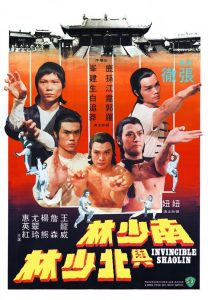 Invincible Shaolin  6 พญายมจอมโหด