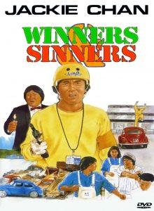 Winners and Sinners  มือปราบจมูกหิน