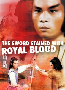 The Sword Stained with Royal Blood  เพ็กฮวยเกี่ยม