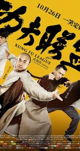 Kung Fu League  ยิปมัน ตะบัน บรูซลี บี้หวงเฟยหง