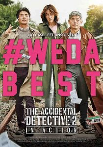 The Accidental Detective 2: In Action  (Tam jeong 2)