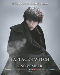 Laplace's Witch  ลาปลาซ วิปลาส