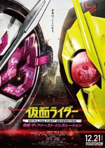 Kamen Rider Reiwa The First Generation  มาสค์ไรเดอร์ กำเนิดใหม่ไอ้มดแดงยุคเรย์วะ