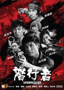 Undercover Punch and Gun  ทลายแผนอาชญกรรมระห่ำโลก