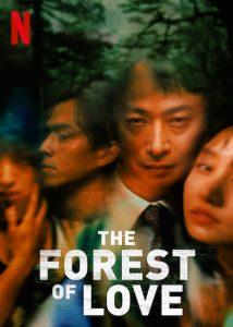 The Forest of Love  เสียงเพรียกในป่ามืด