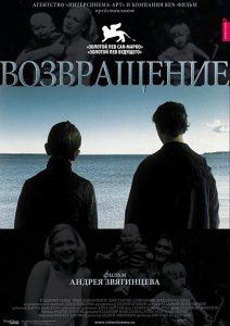 The Return Vozvrashchenie  เดอะ รีเทิร์น