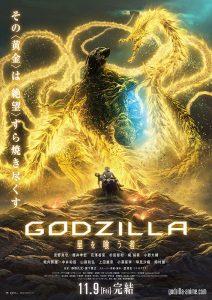 Godzilla The Planet Eater  ก็อตซิลล่า จอมเขมือบโลก