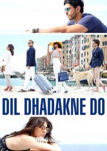 Dil Dhadakne Do  อุบัติรักวุ่นๆ ณ ดินแดนสองทวีป