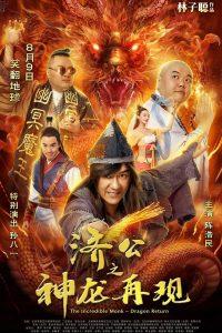 The Incredible Monk 3  จี้กง คนบ้าหลวงจีนบ๊องส์ ภาค 3
