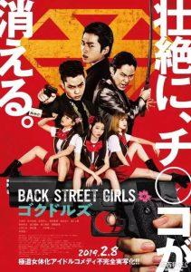 Back Street Girls: Gokudols  ไอดอลสุดซ่า ป๊ะป๋าสั่งลุย