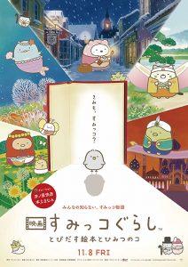 Sumikko Gurashi the Movie  ซุมิกโกะ ผจญภัยมหัศจรรย์ในโลกนิทาน