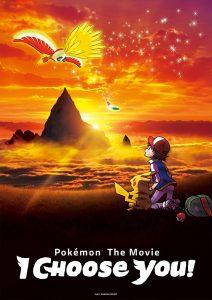 Pokemon the Movie I Choose You!  โปเกมอน เดอะ มูฟวี ฉันเลือกนาย!