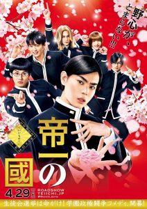 Teiichi Battle of Supreme High (Teiichi no Kuni)  การต่อสู้เพื่อจุดสูงสุดของเทอิจิ