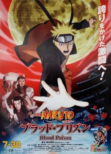 Naruto Shippuden The Movie 8  นารูโตะ ตำนานวายุสลาตัน เดอะมูฟวี่ 8 พันธนาการแห่งเลือด