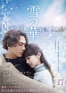 Snow Flower (Yuki no Hana)  ชีวิตที่สั้นนั้นมีแค่เรา