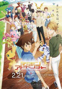 Digimon Adventure Last Evolution Kizuna  ดิจิมอน แอดเวนเจอร์ ลาสต์ อีโวลูชั่น คิซึนะ
