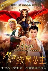 Dream Journey 2 Princess Iron Fan  ไซอิ๋ว 2 ศึกวายุอภินิหาร