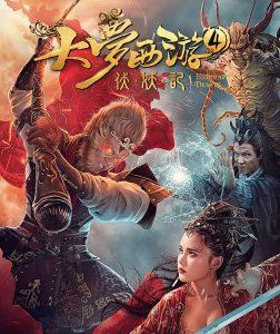 Dream Journey 4 Biography of the Demon  ไซอิ๋ว 4 ศึกอสูรกลืนตะวัน