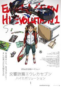 Eureka Seven Hi-Evolution 1  ยูเรก้า เซเว่น ไฮเอโวลูชั่น 1