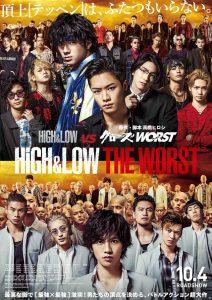 High & Low: The Worst  โฮเซ็นยุคที่ดีที่สุด vs โอยะ