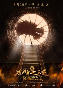 Journey To China The Mystery Of Iron Mask  สงครามล้างคำสาปอสูร 2