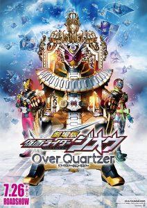 Kamen Rider Zi-O Over Quartzer  มาสค์ไรเดอร์จีโอ เดอะมูฟวี่