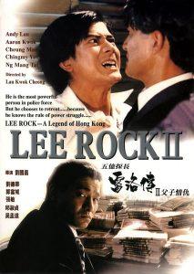 Lee Rock II  ตำรวจตัดตำรวจ 2