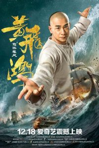 Warriors of the Nation (Huang Fei Hong: Nu hai xiong feng)  นักรบแห่งชาติ