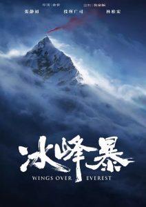 Wings Over Everest  พายุ ณ ยอดเขาโชโมลังมา