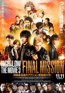 High & Low The Movie 3 Final Mission  ไฮ แอนด์ โลว์ เดอะมูฟวี่ 3 ไฟนอล มิชชั่น